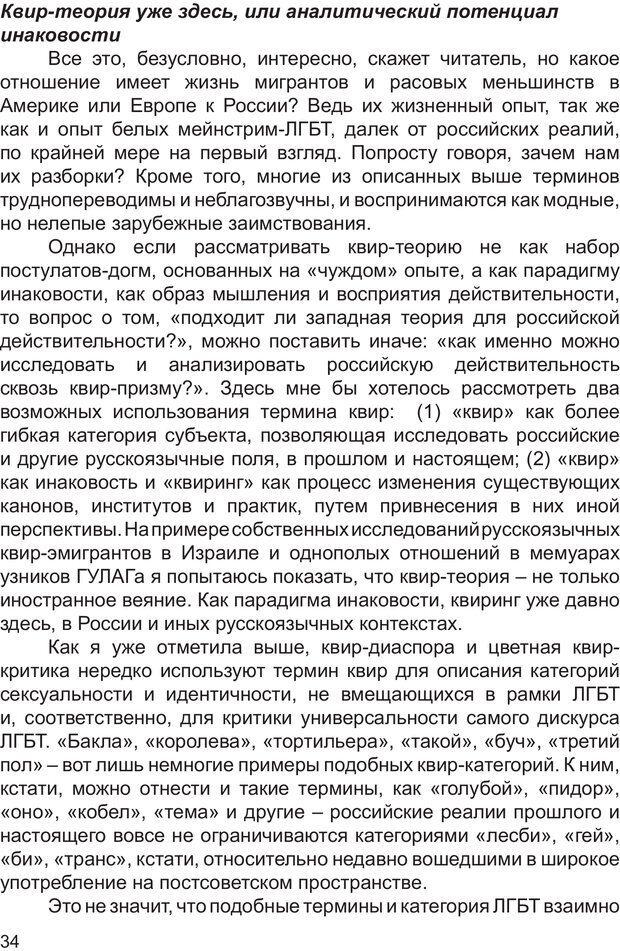 PDF. Возможен ли «квир» по-русски? Междисциплинарный сборник. Без автора . Страница 33. Читать онлайн