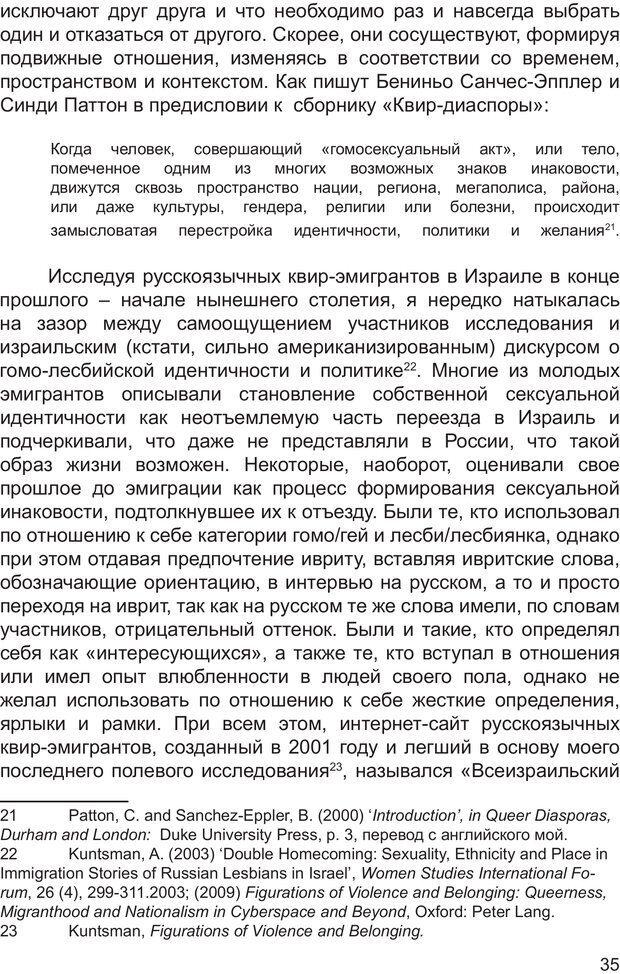 PDF. Возможен ли «квир» по-русски? Междисциплинарный сборник. Без автора . Страница 34. Читать онлайн