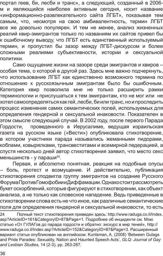 PDF. Возможен ли «квир» по-русски? Междисциплинарный сборник. Без автора . Страница 35. Читать онлайн