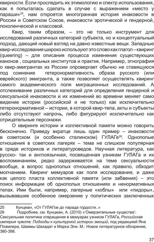 PDF. Возможен ли «квир» по-русски? Междисциплинарный сборник. Без автора . Страница 36. Читать онлайн
