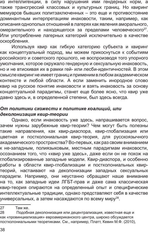PDF. Возможен ли «квир» по-русски? Междисциплинарный сборник. Без автора . Страница 37. Читать онлайн
