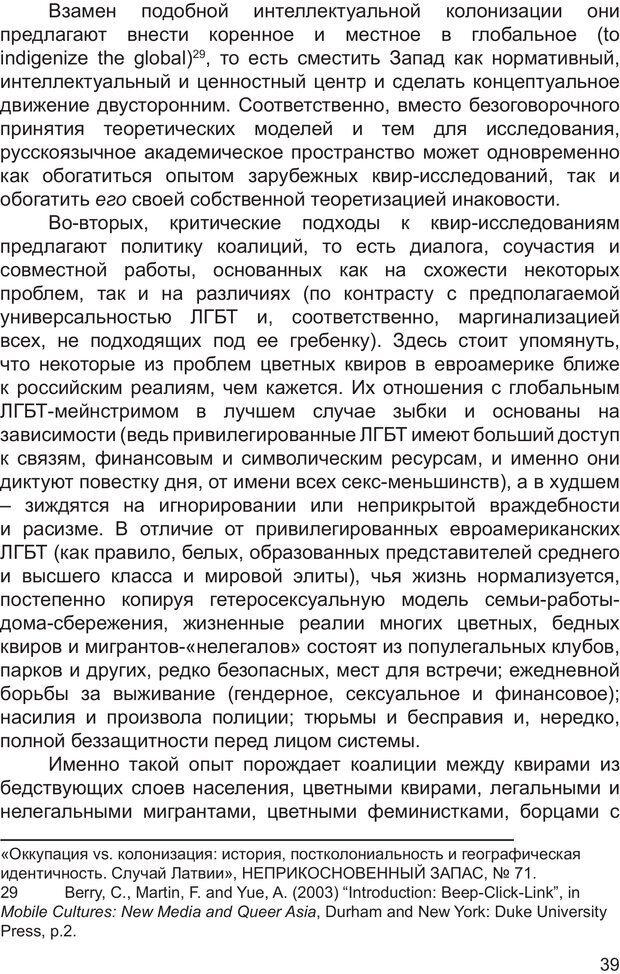 PDF. Возможен ли «квир» по-русски? Междисциплинарный сборник. Без автора . Страница 38. Читать онлайн