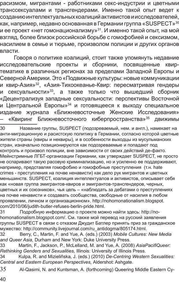 PDF. Возможен ли «квир» по-русски? Междисциплинарный сборник. Без автора . Страница 39. Читать онлайн