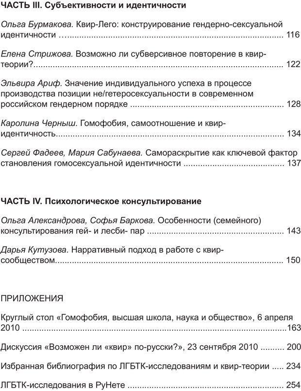 PDF. Возможен ли «квир» по-русски? Междисциплинарный сборник. Без автора . Страница 4. Читать онлайн