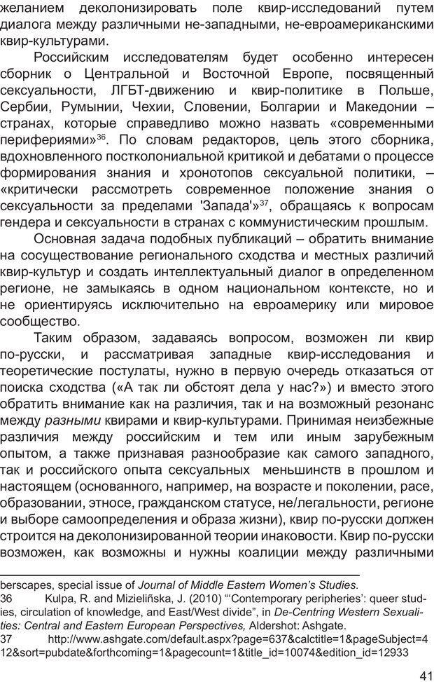 PDF. Возможен ли «квир» по-русски? Междисциплинарный сборник. Без автора . Страница 40. Читать онлайн