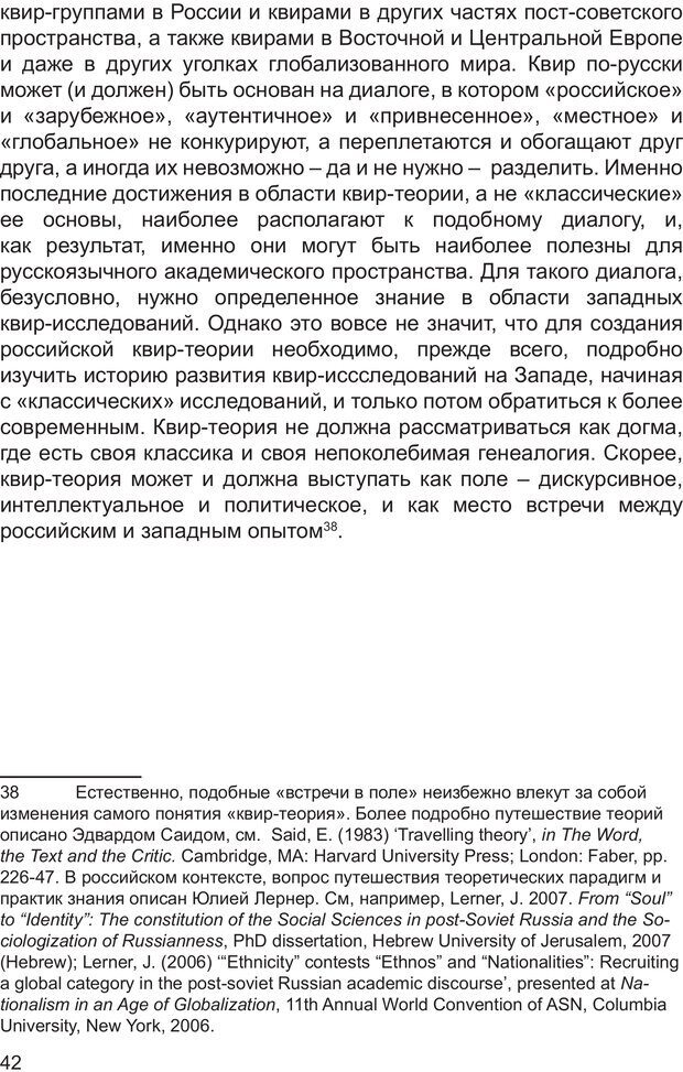 PDF. Возможен ли «квир» по-русски? Междисциплинарный сборник. Без автора . Страница 41. Читать онлайн