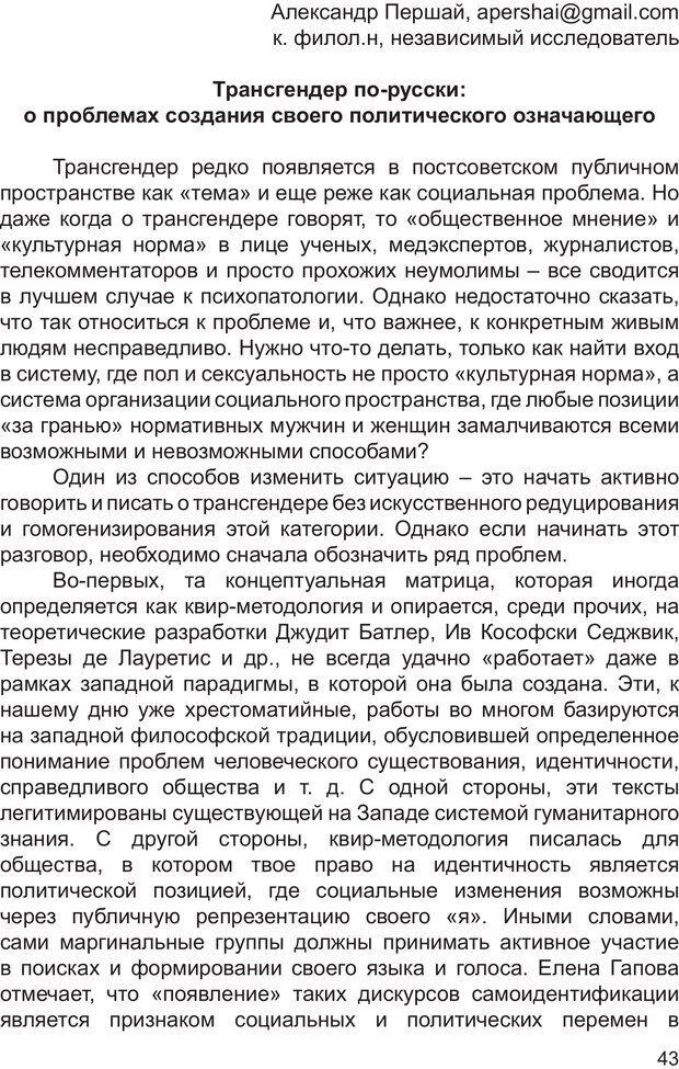 PDF. Возможен ли «квир» по-русски? Междисциплинарный сборник. Без автора . Страница 42. Читать онлайн
