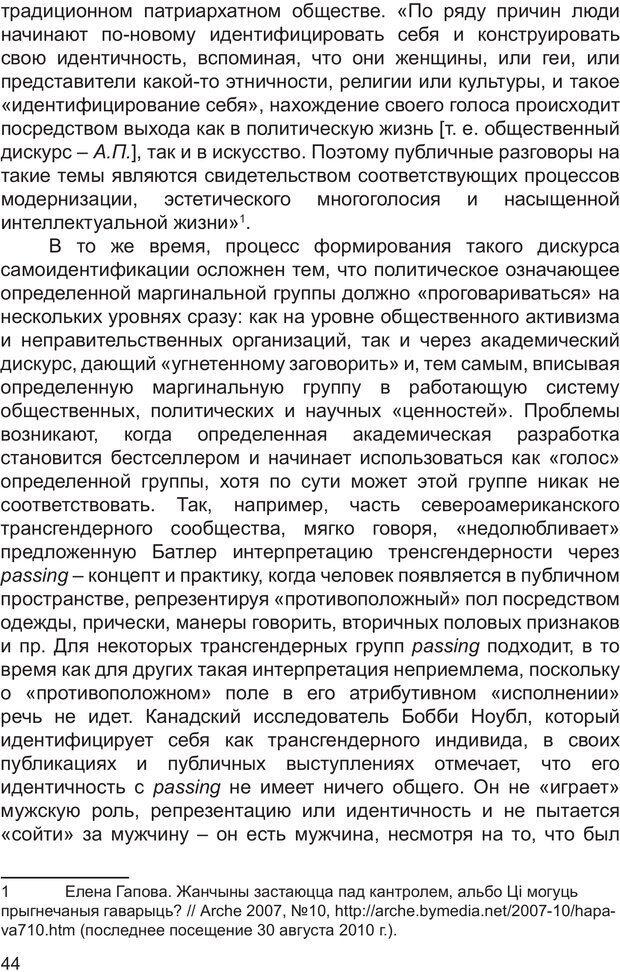 PDF. Возможен ли «квир» по-русски? Междисциплинарный сборник. Без автора . Страница 43. Читать онлайн