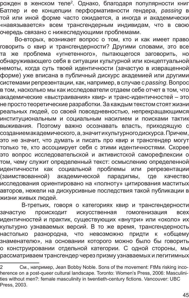 PDF. Возможен ли «квир» по-русски? Междисциплинарный сборник. Без автора . Страница 44. Читать онлайн