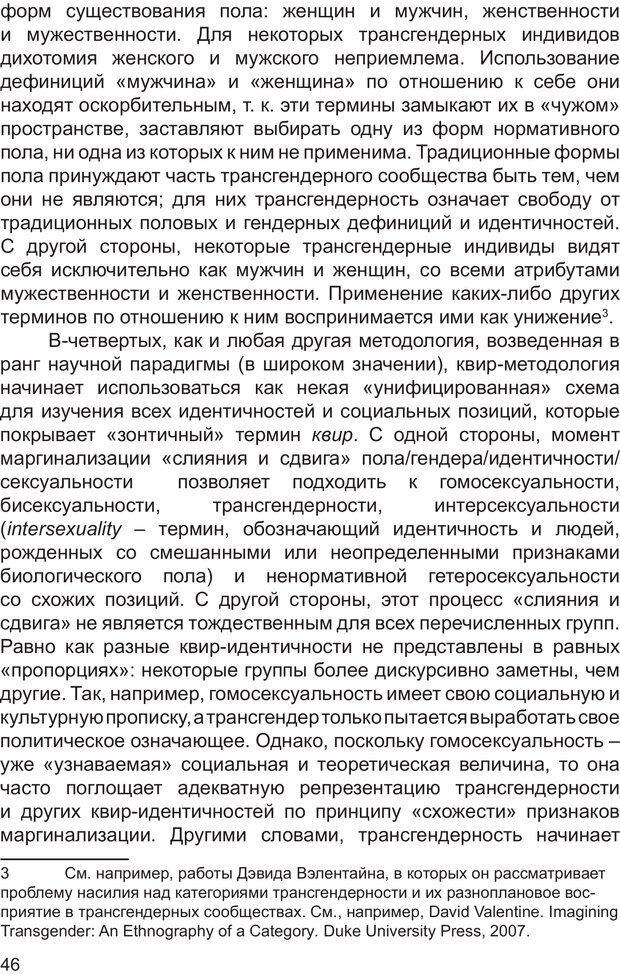PDF. Возможен ли «квир» по-русски? Междисциплинарный сборник. Без автора . Страница 45. Читать онлайн