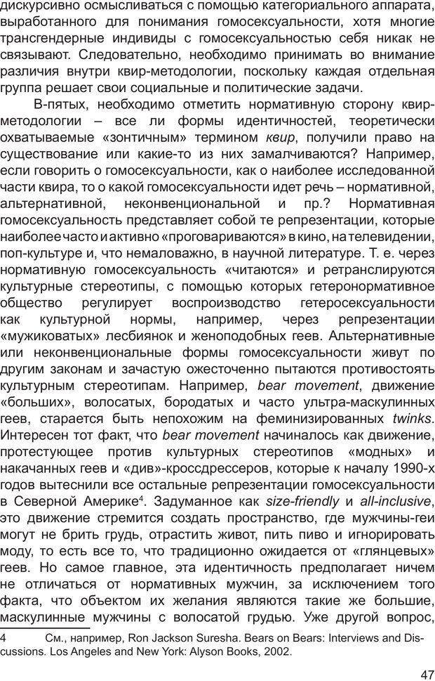 PDF. Возможен ли «квир» по-русски? Междисциплинарный сборник. Без автора . Страница 46. Читать онлайн
