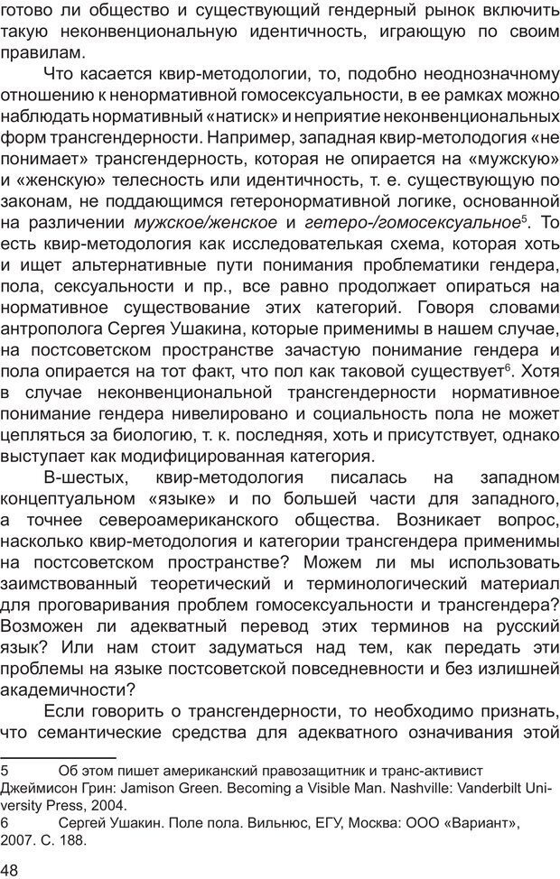 PDF. Возможен ли «квир» по-русски? Междисциплинарный сборник. Без автора . Страница 47. Читать онлайн