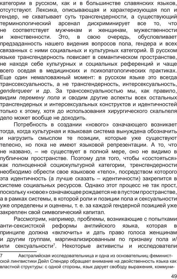 PDF. Возможен ли «квир» по-русски? Междисциплинарный сборник. Без автора . Страница 48. Читать онлайн