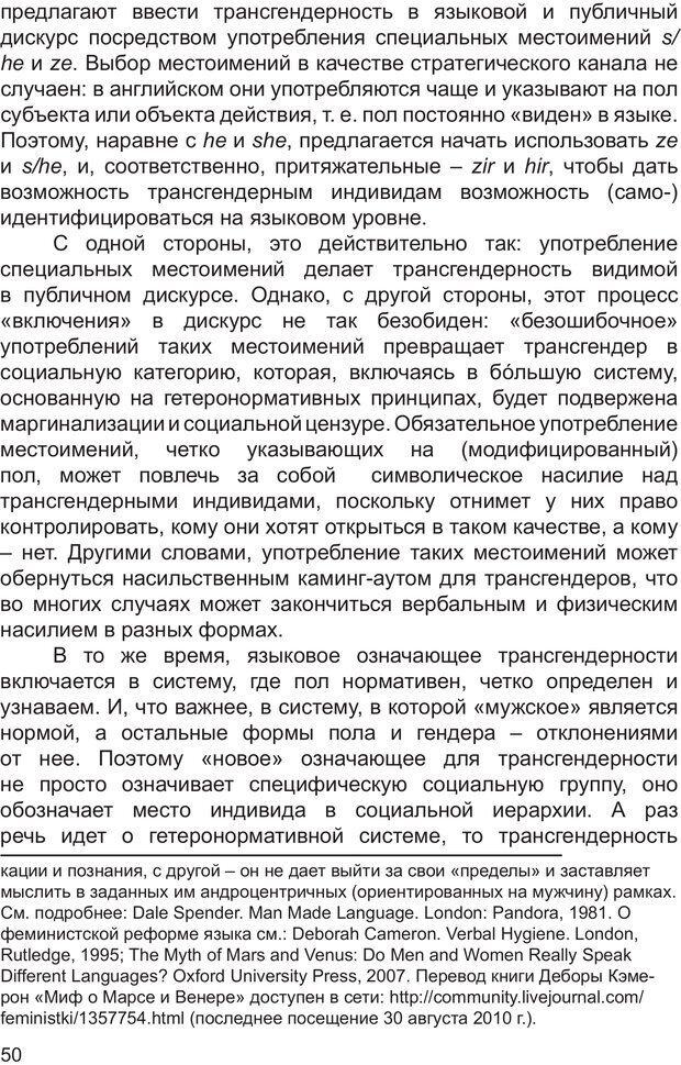 PDF. Возможен ли «квир» по-русски? Междисциплинарный сборник. Без автора . Страница 49. Читать онлайн