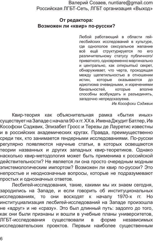PDF. Возможен ли «квир» по-русски? Междисциплинарный сборник. Без автора . Страница 5. Читать онлайн