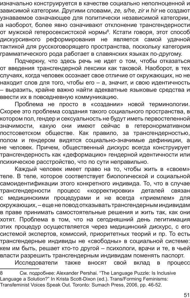 PDF. Возможен ли «квир» по-русски? Междисциплинарный сборник. Без автора . Страница 50. Читать онлайн