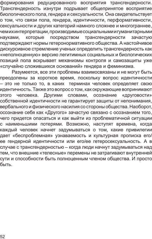PDF. Возможен ли «квир» по-русски? Междисциплинарный сборник. Без автора . Страница 51. Читать онлайн