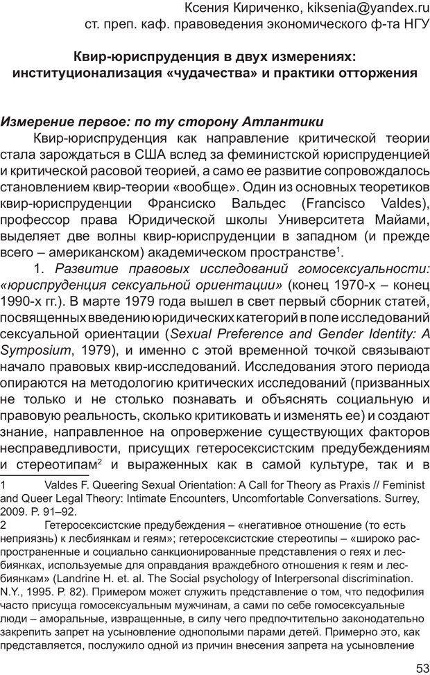 PDF. Возможен ли «квир» по-русски? Междисциплинарный сборник. Без автора . Страница 52. Читать онлайн
