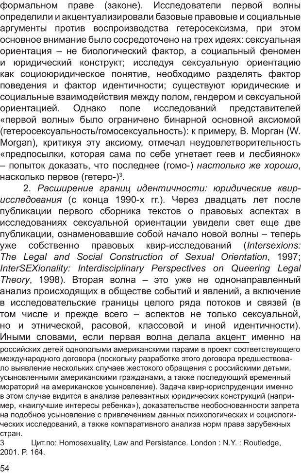 PDF. Возможен ли «квир» по-русски? Междисциплинарный сборник. Без автора . Страница 53. Читать онлайн