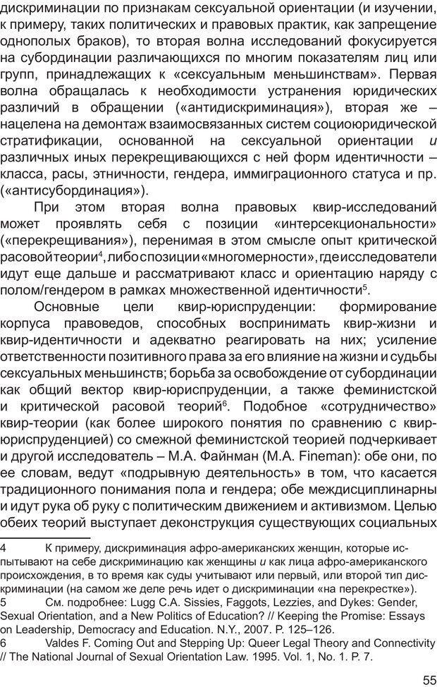 PDF. Возможен ли «квир» по-русски? Междисциплинарный сборник. Без автора . Страница 54. Читать онлайн
