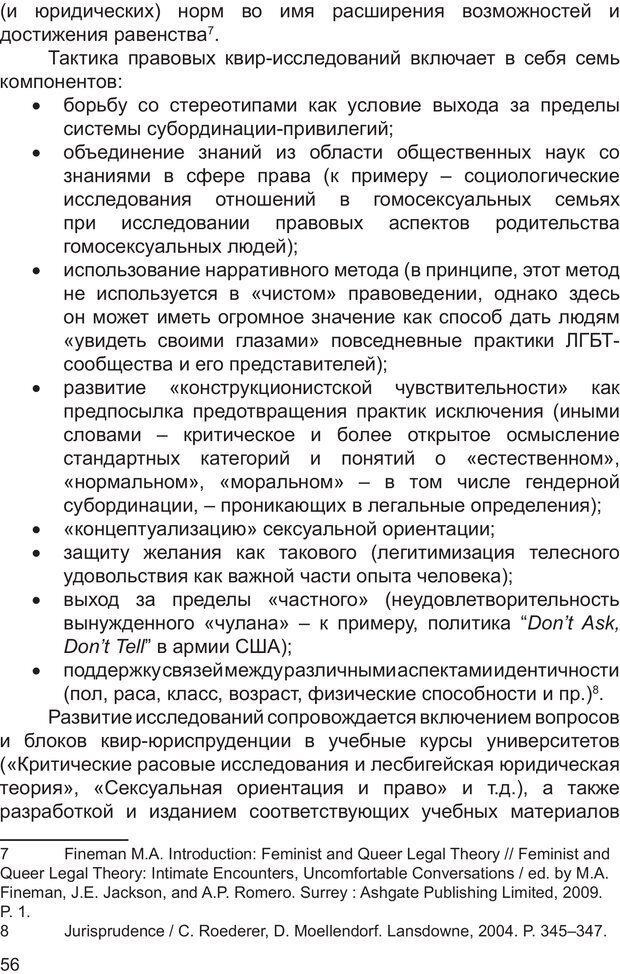 PDF. Возможен ли «квир» по-русски? Междисциплинарный сборник. Без автора . Страница 55. Читать онлайн