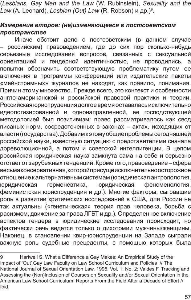 PDF. Возможен ли «квир» по-русски? Междисциплинарный сборник. Без автора . Страница 56. Читать онлайн