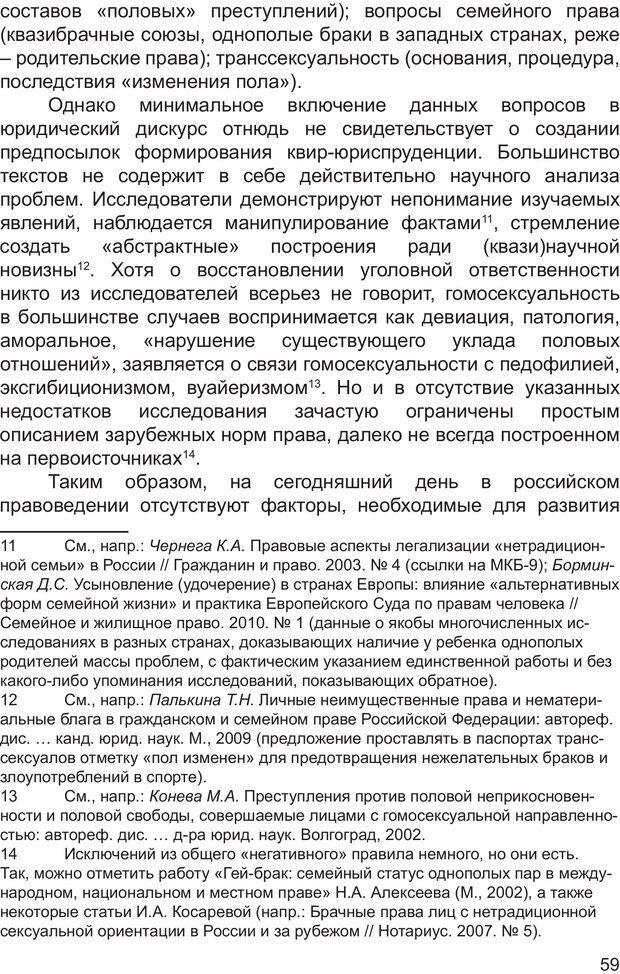 PDF. Возможен ли «квир» по-русски? Междисциплинарный сборник. Без автора . Страница 58. Читать онлайн