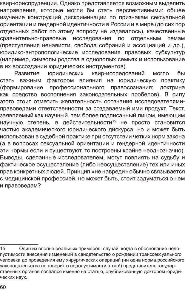 PDF. Возможен ли «квир» по-русски? Междисциплинарный сборник. Без автора . Страница 59. Читать онлайн