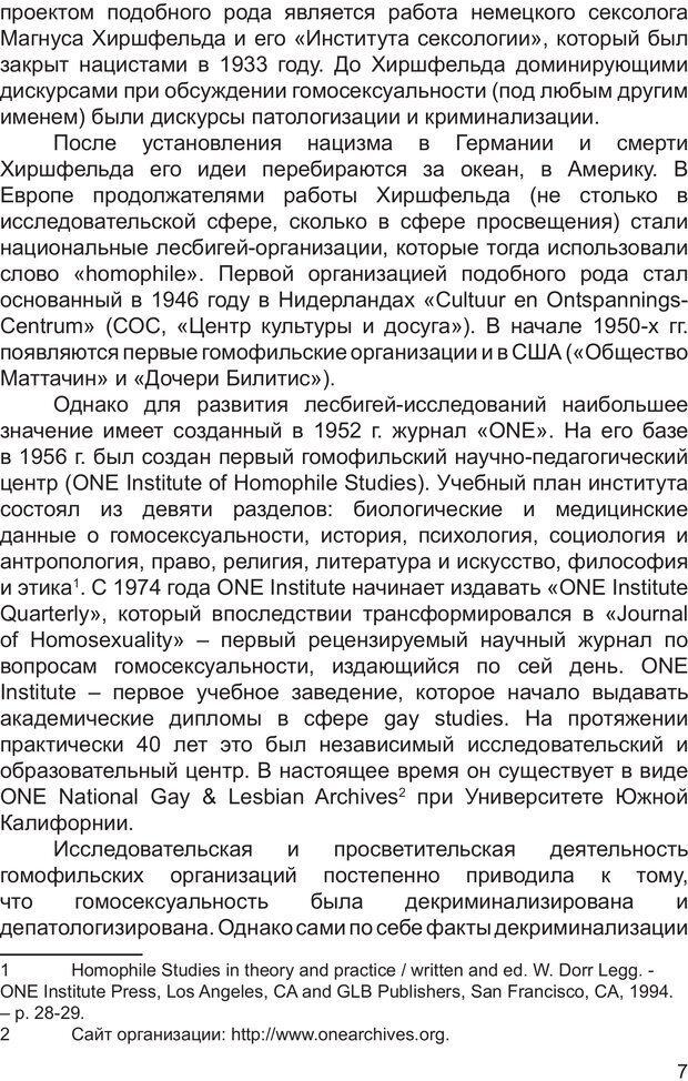 PDF. Возможен ли «квир» по-русски? Междисциплинарный сборник. Без автора . Страница 6. Читать онлайн