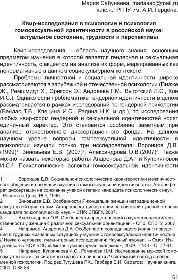 PDF. Возможен ли «квир» по-русски? Междисциплинарный сборник. Без автора . Страница 60. Читать онлайн