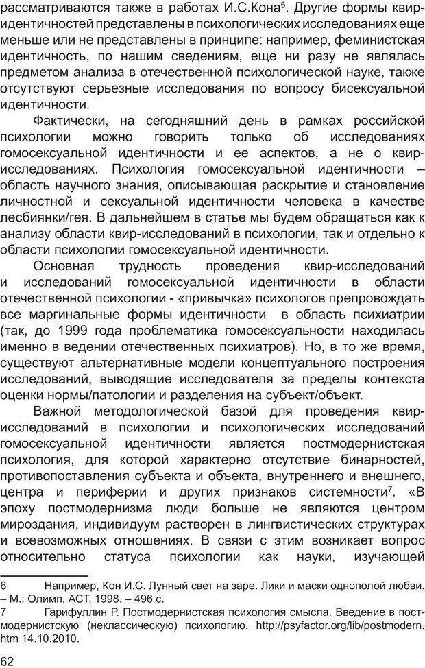 PDF. Возможен ли «квир» по-русски? Междисциплинарный сборник. Без автора . Страница 61. Читать онлайн