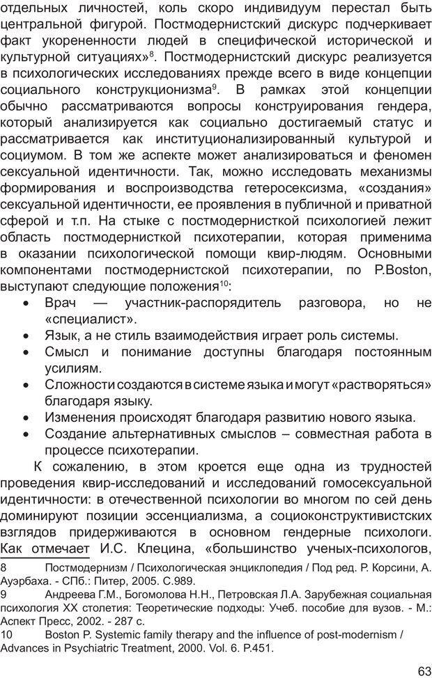 PDF. Возможен ли «квир» по-русски? Междисциплинарный сборник. Без автора . Страница 62. Читать онлайн