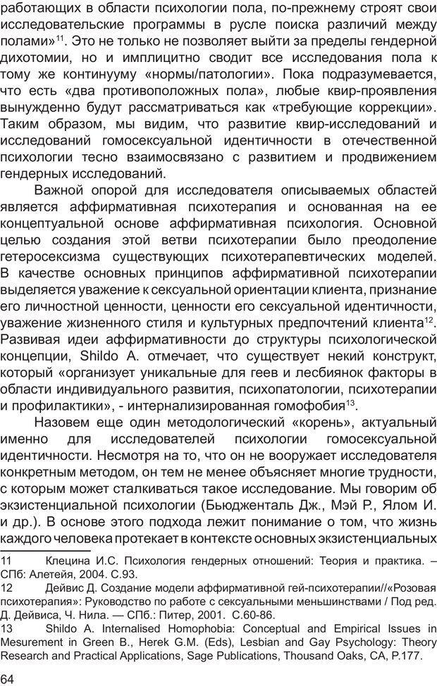 PDF. Возможен ли «квир» по-русски? Междисциплинарный сборник. Без автора . Страница 63. Читать онлайн
