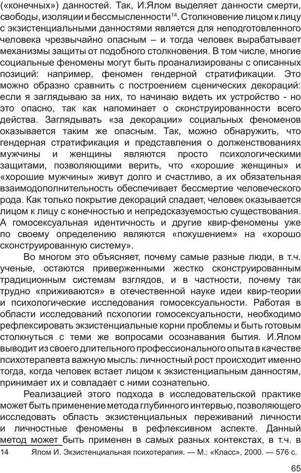 PDF. Возможен ли «квир» по-русски? Междисциплинарный сборник. Без автора . Страница 64. Читать онлайн