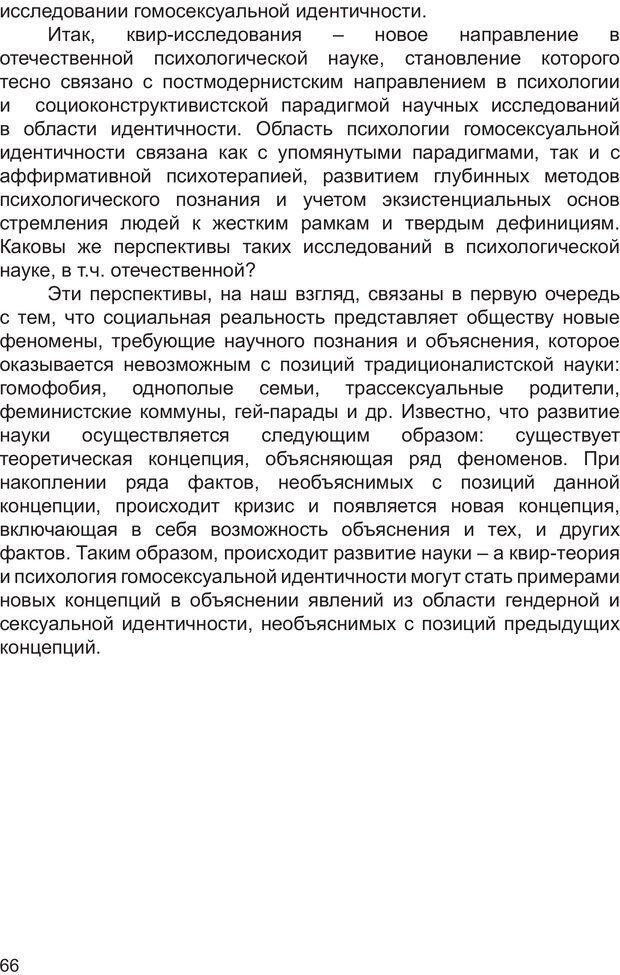 PDF. Возможен ли «квир» по-русски? Междисциплинарный сборник. Без автора . Страница 65. Читать онлайн