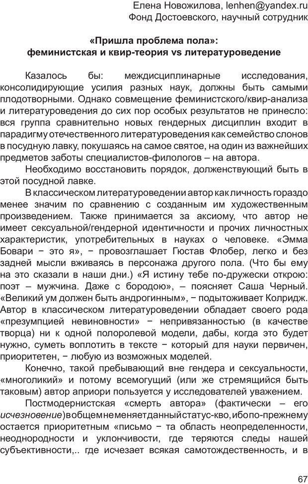 PDF. Возможен ли «квир» по-русски? Междисциплинарный сборник. Без автора . Страница 66. Читать онлайн
