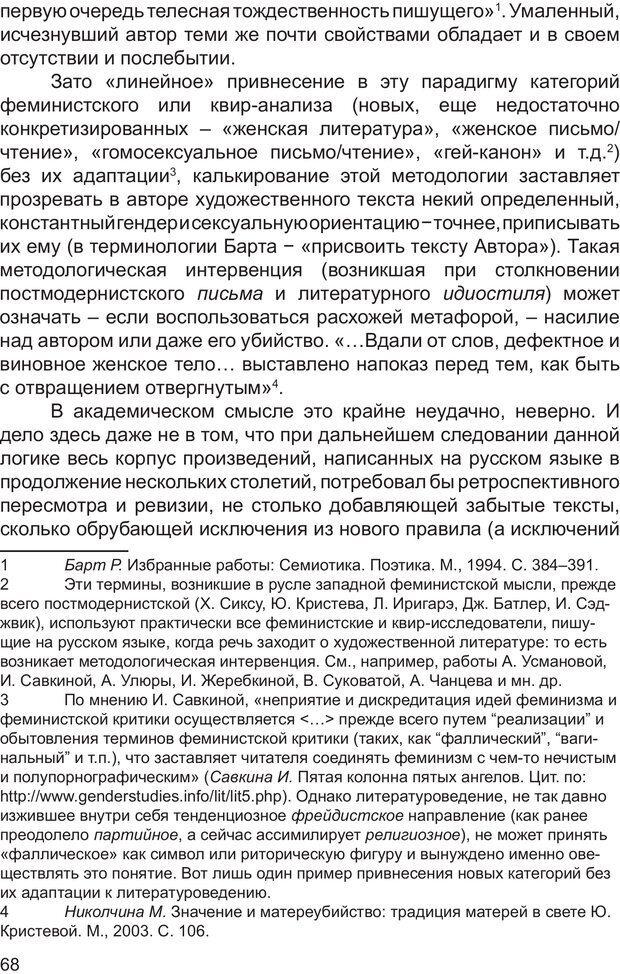 PDF. Возможен ли «квир» по-русски? Междисциплинарный сборник. Без автора . Страница 67. Читать онлайн