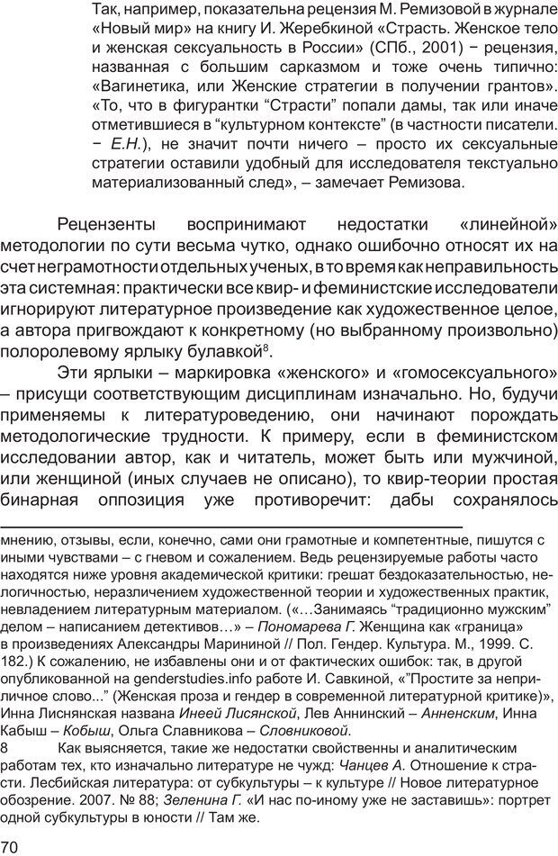 PDF. Возможен ли «квир» по-русски? Междисциплинарный сборник. Без автора . Страница 69. Читать онлайн