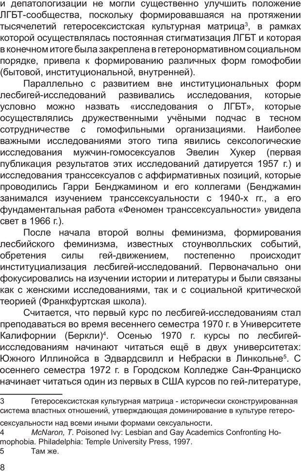 PDF. Возможен ли «квир» по-русски? Междисциплинарный сборник. Без автора . Страница 7. Читать онлайн