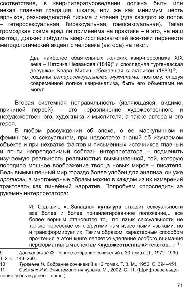 PDF. Возможен ли «квир» по-русски? Междисциплинарный сборник. Без автора . Страница 70. Читать онлайн