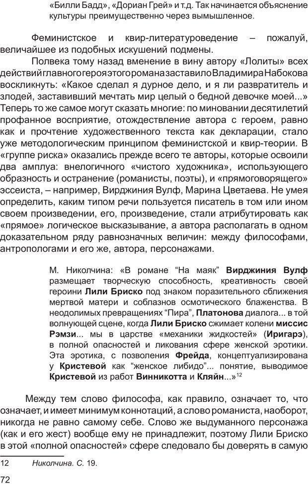 PDF. Возможен ли «квир» по-русски? Междисциплинарный сборник. Без автора . Страница 71. Читать онлайн