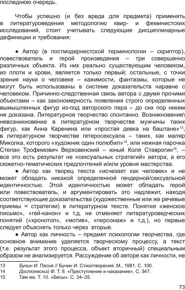 PDF. Возможен ли «квир» по-русски? Междисциплинарный сборник. Без автора . Страница 72. Читать онлайн