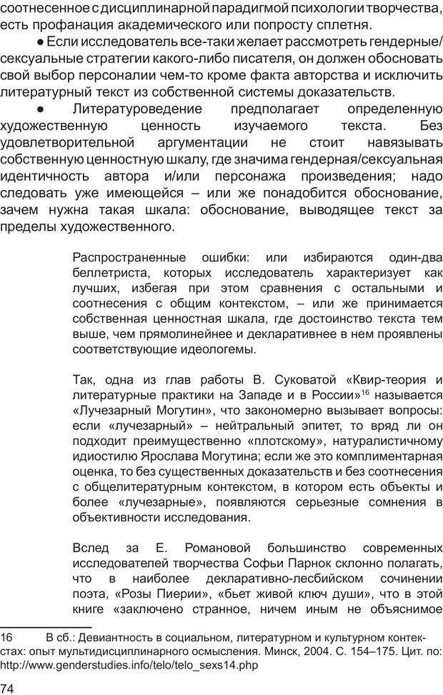 PDF. Возможен ли «квир» по-русски? Междисциплинарный сборник. Без автора . Страница 73. Читать онлайн