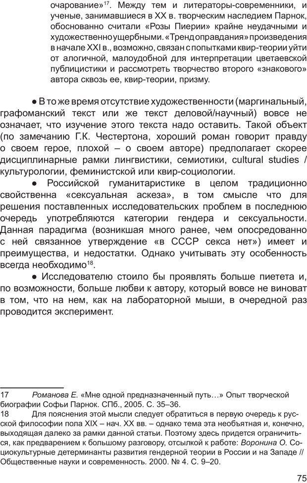 PDF. Возможен ли «квир» по-русски? Междисциплинарный сборник. Без автора . Страница 74. Читать онлайн