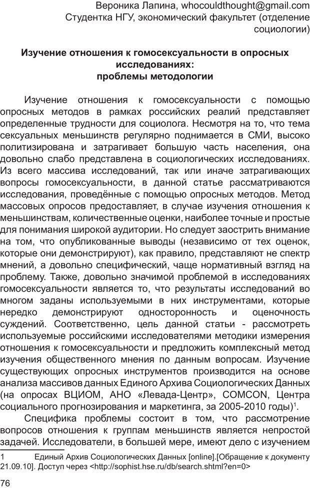 PDF. Возможен ли «квир» по-русски? Междисциплинарный сборник. Без автора . Страница 75. Читать онлайн