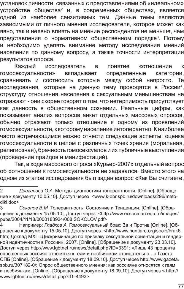 PDF. Возможен ли «квир» по-русски? Междисциплинарный сборник. Без автора . Страница 76. Читать онлайн