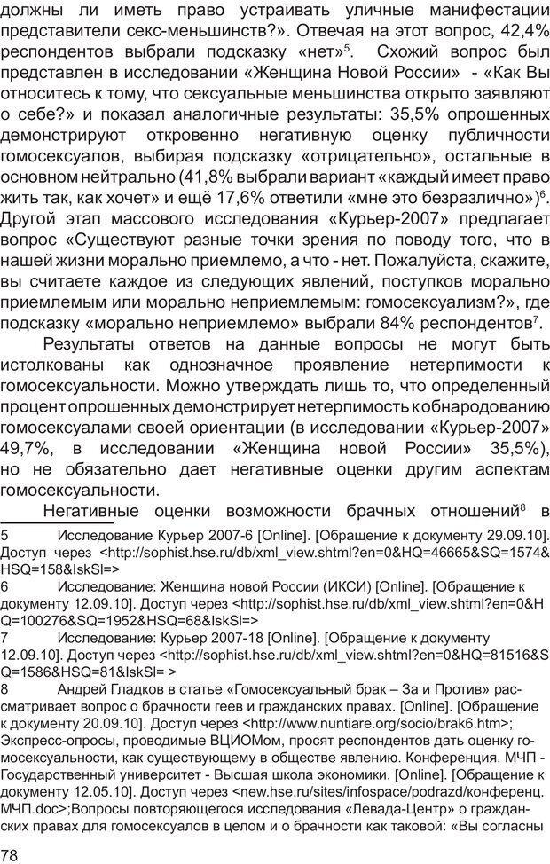 PDF. Возможен ли «квир» по-русски? Междисциплинарный сборник. Без автора . Страница 77. Читать онлайн