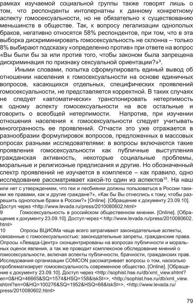 PDF. Возможен ли «квир» по-русски? Междисциплинарный сборник. Без автора . Страница 78. Читать онлайн