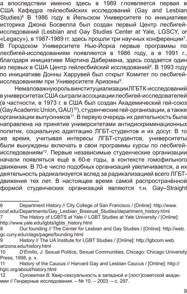 PDF. Возможен ли «квир» по-русски? Междисциплинарный сборник. Без автора . Страница 8. Читать онлайн