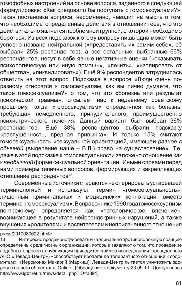PDF. Возможен ли «квир» по-русски? Междисциплинарный сборник. Без автора . Страница 80. Читать онлайн